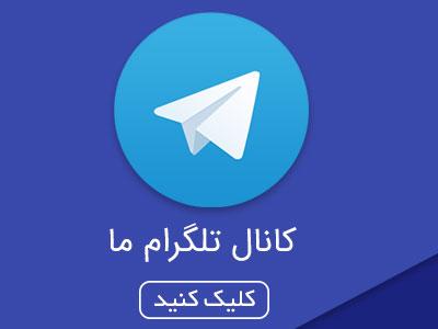 تلگرام مربعی